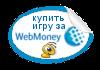 купить игру через платёжную систему WebMoney (три клика мышкой)